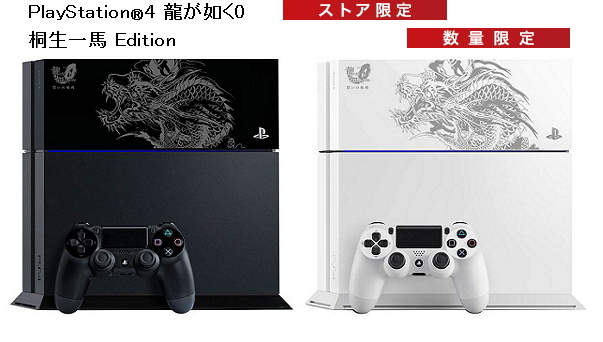Purchase-CUHJ-10008 PlayStation4 龍が如く0 桐生一馬 Edition/真島吾朗 Edition ブログ 予約